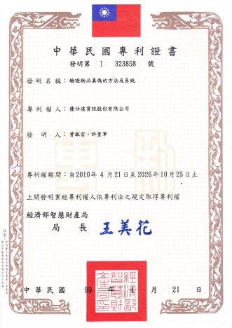 32358台灣驗證專利
