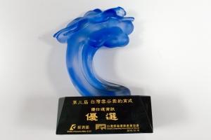第三屆台灣雲谷雲豹育成優選獎項