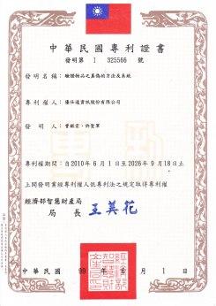 台灣325566專利