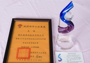 2014 Start-Up Taiwan Accelerator Excellent Corp. Award