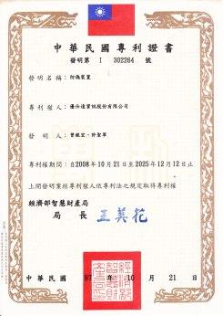 防偽裝置專利台灣