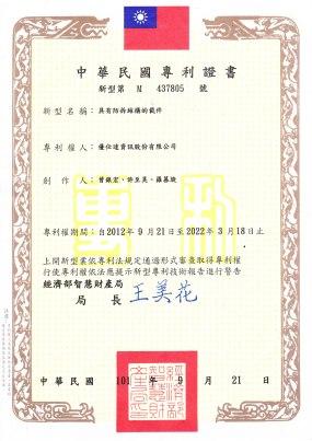 防拆台灣專利