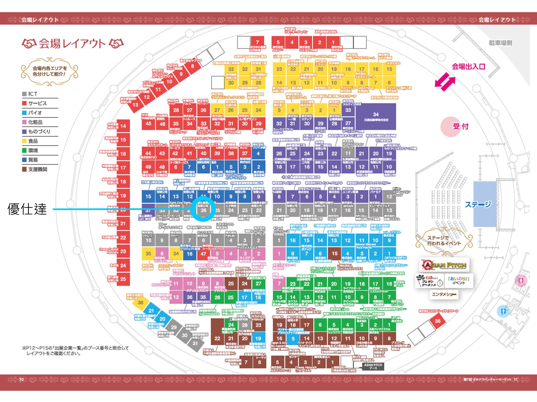 沖繩參展商一覽及會場配置圖.jpg